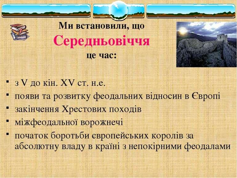 Ми встановили, що Середньовіччя це час: з V до кін. ХV ст. н.е. появи та розв...