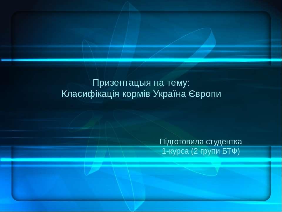 Призентацыя на тему: Класифікація кормів Україна Європи           ...