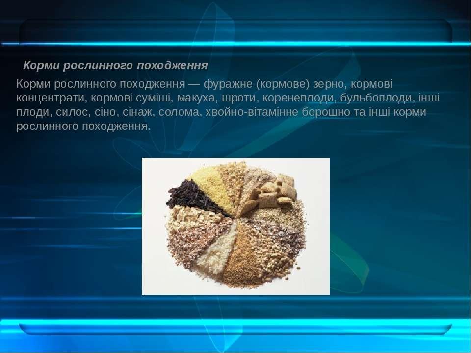 Корми рослинного походження Корми рослинного походження — фуражне (кормове)...