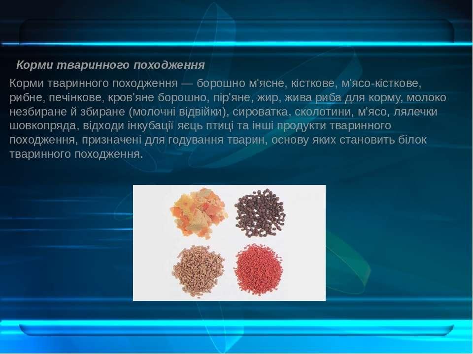 Корми тваринного походження Корми тваринного походження — борошно м'ясне, к...