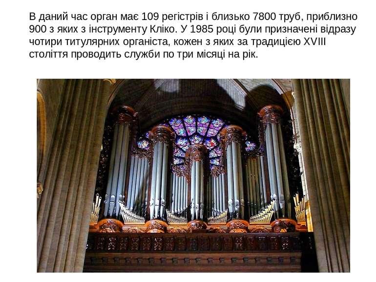 В даний час орган має 109 регістрів і близько 7800 труб, приблизно 900 з яких...