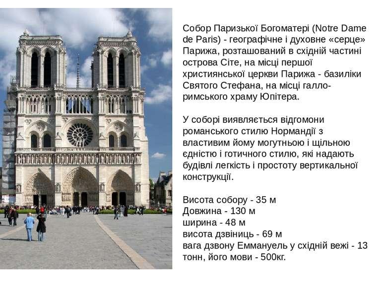 Собор Паризької Богоматері (Notre Dame de Paris) - географічне і духовне «сер...