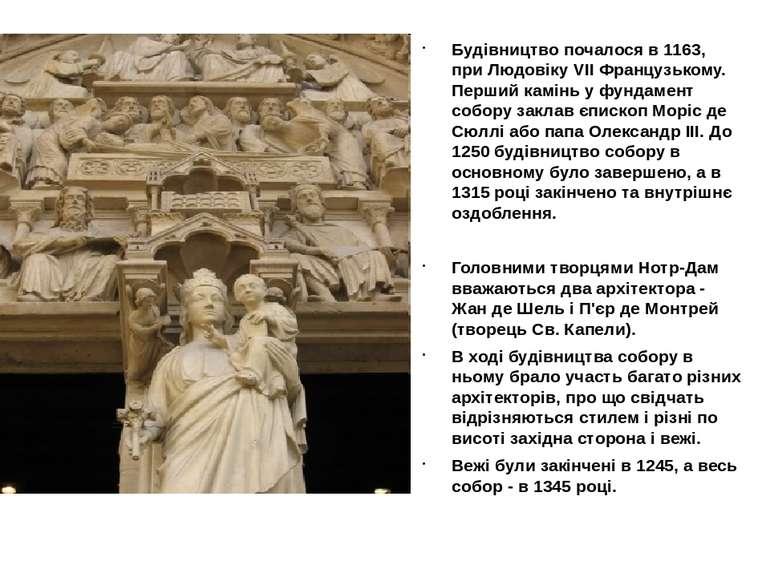 Будівництво почалося в 1163, при Людовіку VII Французькому. Перший камінь у ф...
