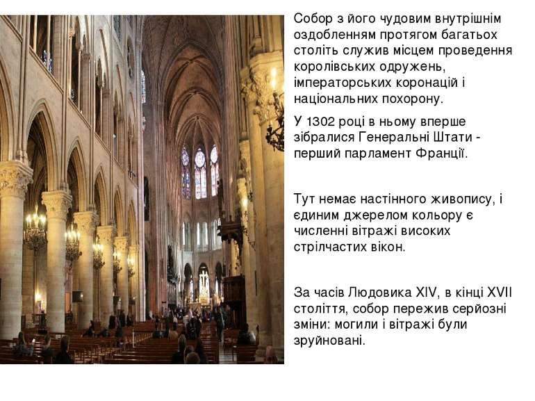Собор з його чудовим внутрішнім оздобленням протягом багатьох століть служив ...