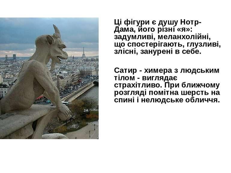 Ці фігури є душу Нотр-Дама, його різні «я»: задумливі, меланхолійні, що спост...