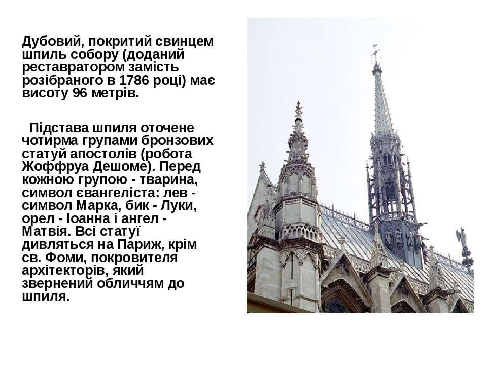 Дубовий, покритий свинцем шпиль собору (доданий реставратором замість розібра...
