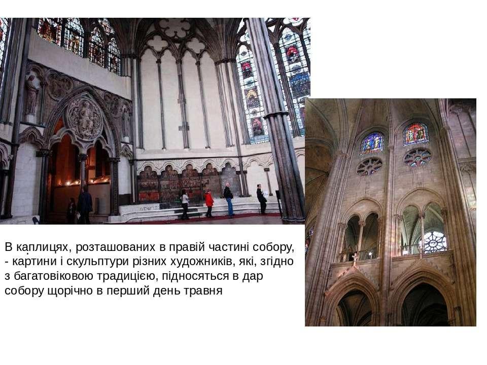 . В каплицях, розташованих в правій частині собору, - картини і скульптури рі...