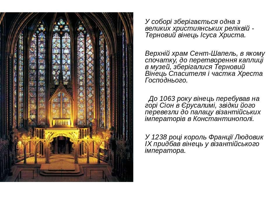 У соборі зберігається одна з великих християнських реліквій - Терновий вінець...