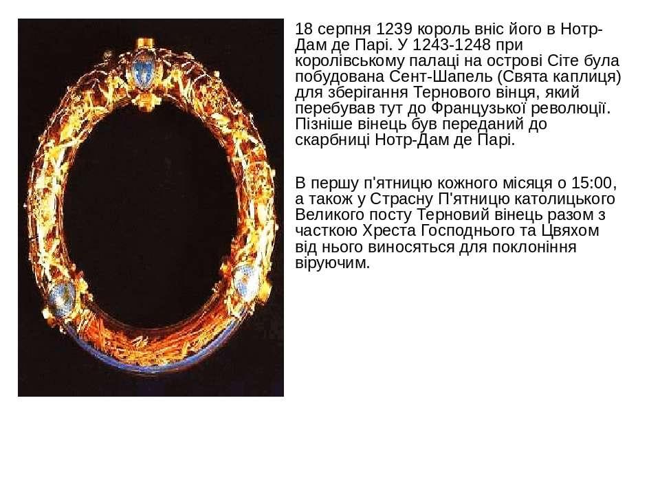 18 серпня 1239 король вніс його в Нотр-Дам де Парі. У 1243-1248 при королівсь...