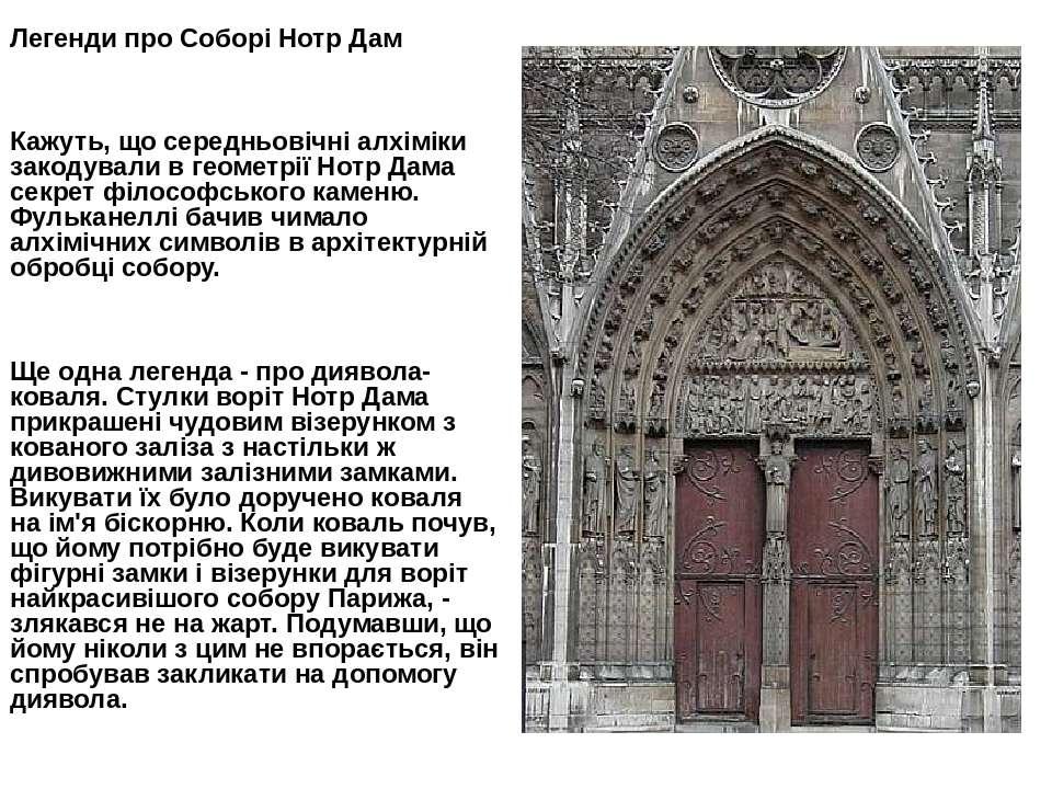 Легенди про Соборі Нотр Дам Кажуть, що середньовічні алхіміки закодували в ге...