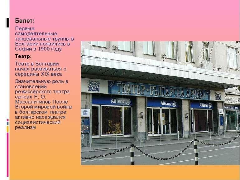 Балет: Первые самодеятельные танцевальные труппы в Болгарии появились в Софии...