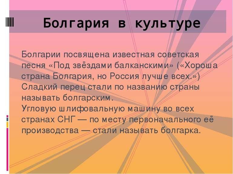 Болгарии посвящена известная советская песня «Под звёздами балканскими» («Хор...