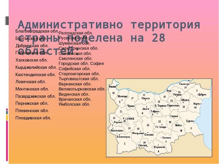 Административно территория страны поделена на 28 областей: Благоевградская об...