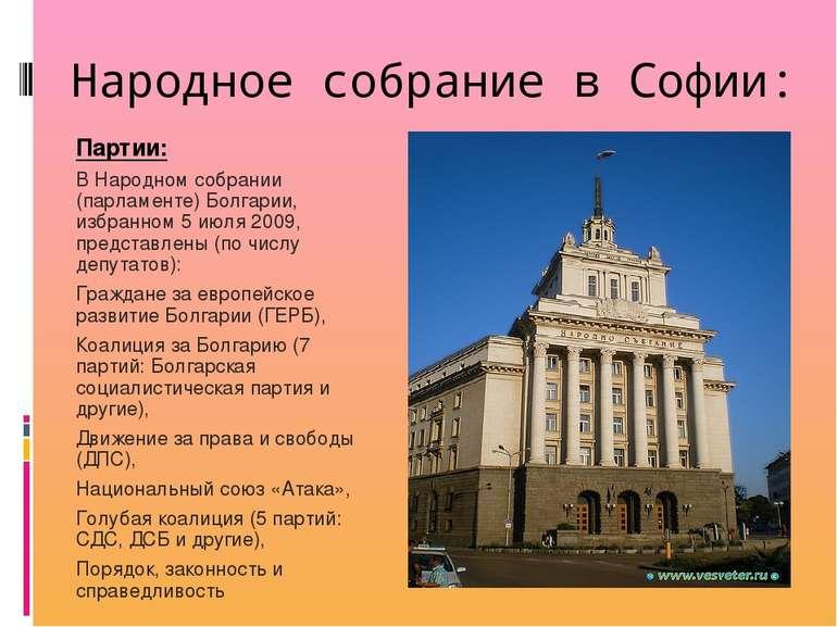 Народное собрание в Софии: Партии: В Народном собрании (парламенте) Болгарии,...