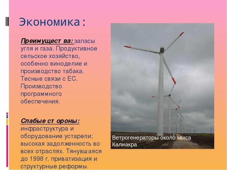 Экономика: Преимущества: запасы угля и газа. Продуктивное сельское хозяйство,...