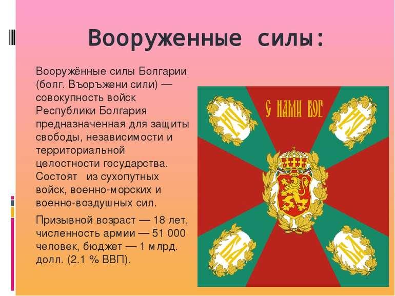 Вооруженные силы: Вооружённые силы Болгарии (болг. Въоръжени сили) — совокупн...