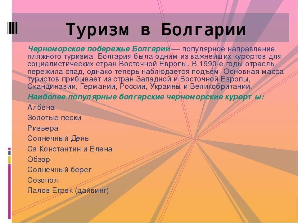 Черноморское побережье Болгарии — популярное направление пляжного туризма. Бо...