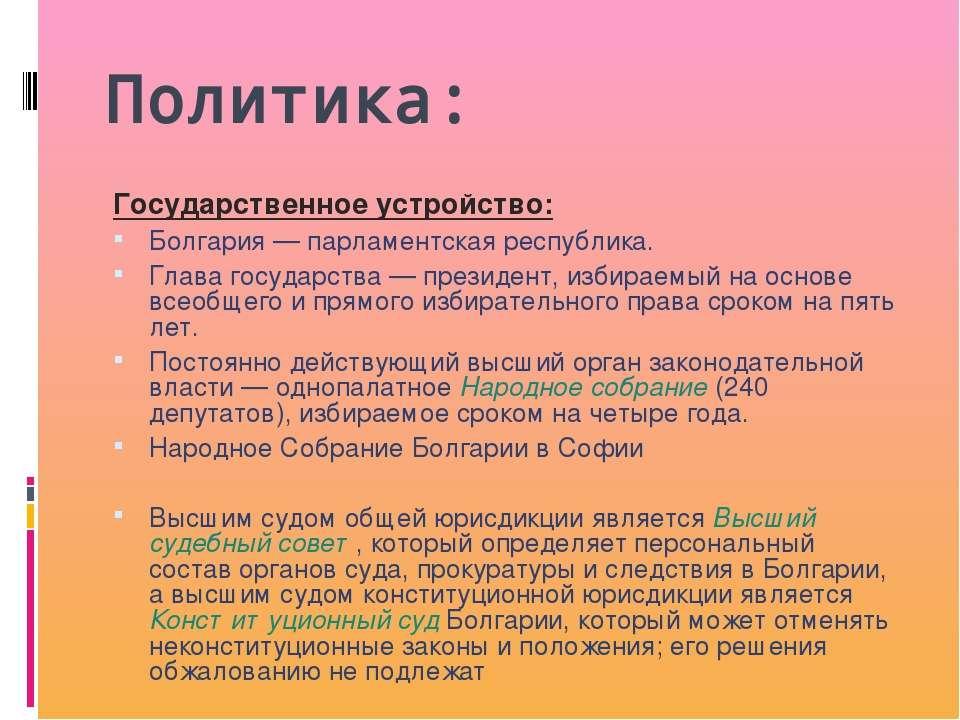 Политика: Государственное устройство: Болгария — парламентская республика. Гл...
