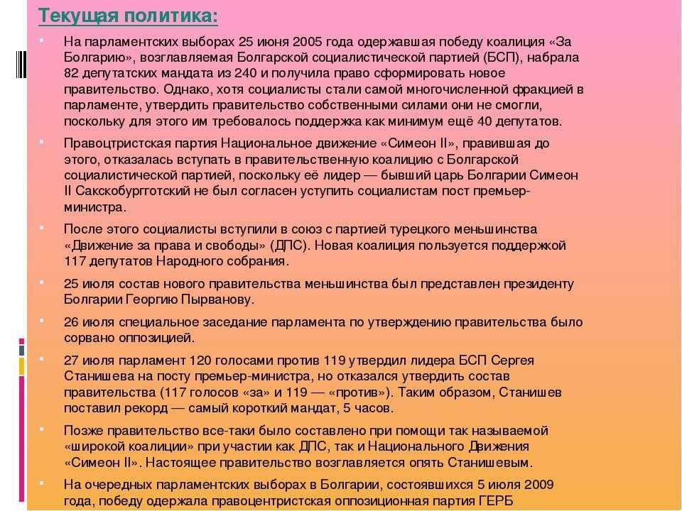 Текущая политика: На парламентских выборах 25 июня 2005 года одержавшая побед...