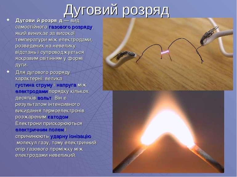 Дугови й розря д— вид самостійногогазового розряду, який виникає за високої...