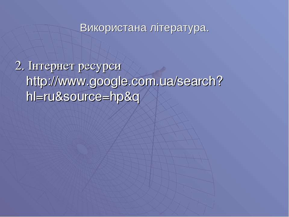 Використана література. 2. Інтернет ресурси http://www.google.com.ua/search?h...