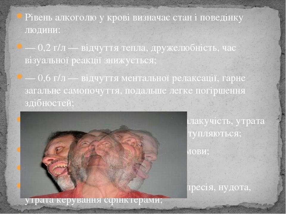 Рівень алкоголю у крові визначає стан і поведінку людини: — 0,2 г/л — відчутт...