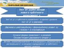 Інституційні засади нового публічного менеджменту Інститути публічного управл...