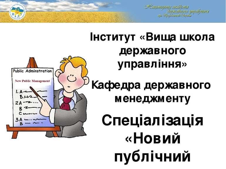 Інститут «Вища школа державного управління» Кафедра державного менеджменту Сп...