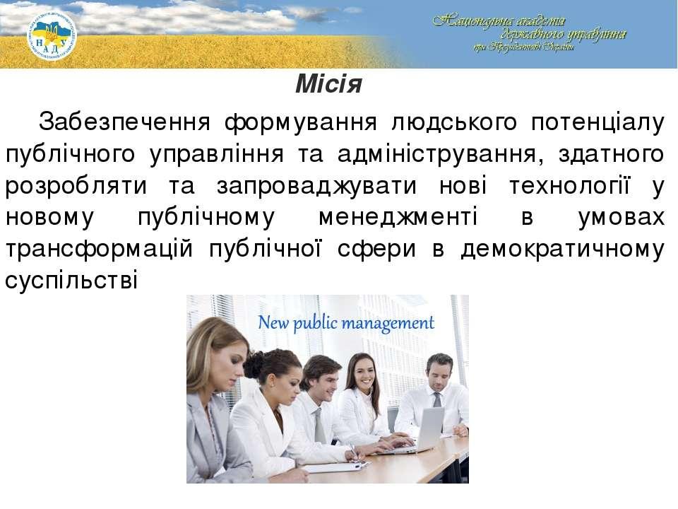 Забезпечення формування людського потенціалу публічного управління та адмініс...