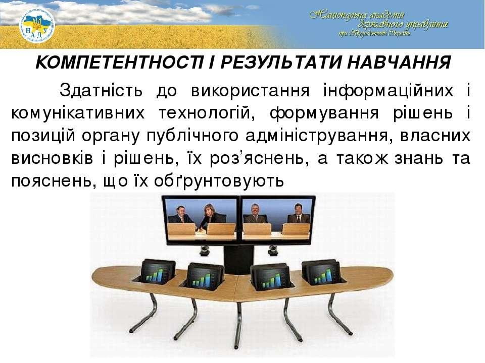 КОМПЕТЕНТНОСТІ І РЕЗУЛЬТАТИ НАВЧАННЯ Здатність до використання інформаційних ...