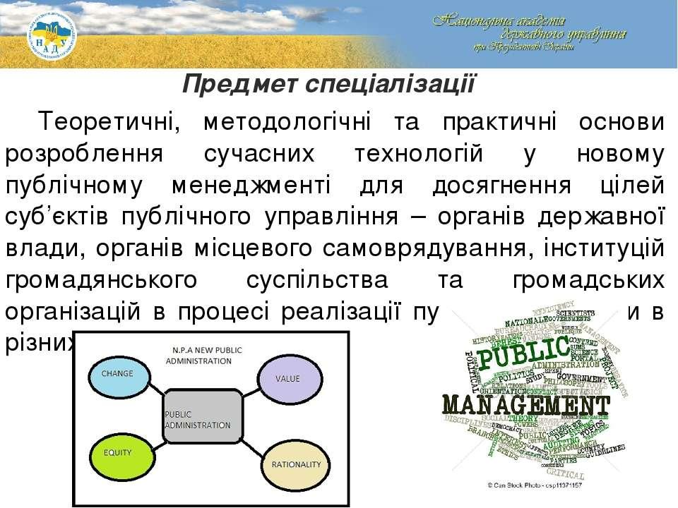 Теоретичні, методологічні та практичні основи розроблення сучасних технологій...