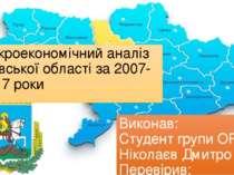 Макроекономічний аналіз Київської області за 2007-2017 роки Виконав: Студент ...
