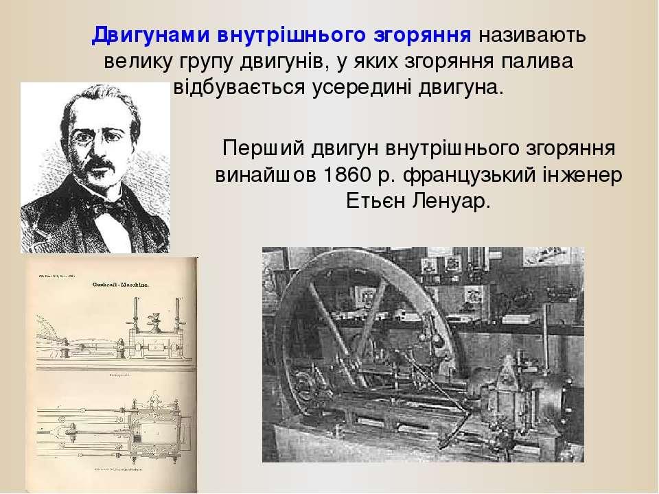 Перший двигун внутрішнього згоряння винайшов 1860 р. французький інженер Етьє...