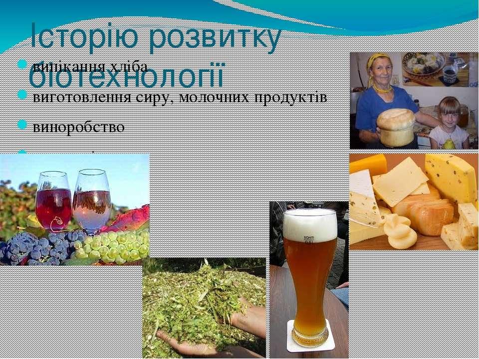 Історію розвитку біотехнології випікання хліба виготовлення сиру, молочних пр...