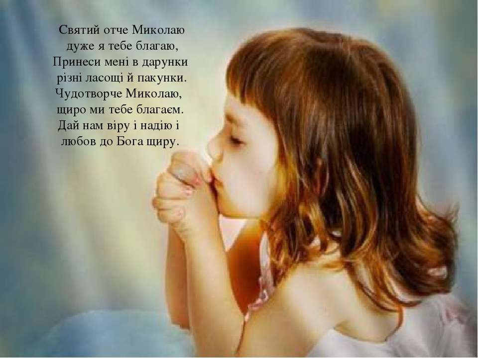Святий отче Миколаю дуже я тебе благаю, Принеси мені в дарунки різні ласощі й...