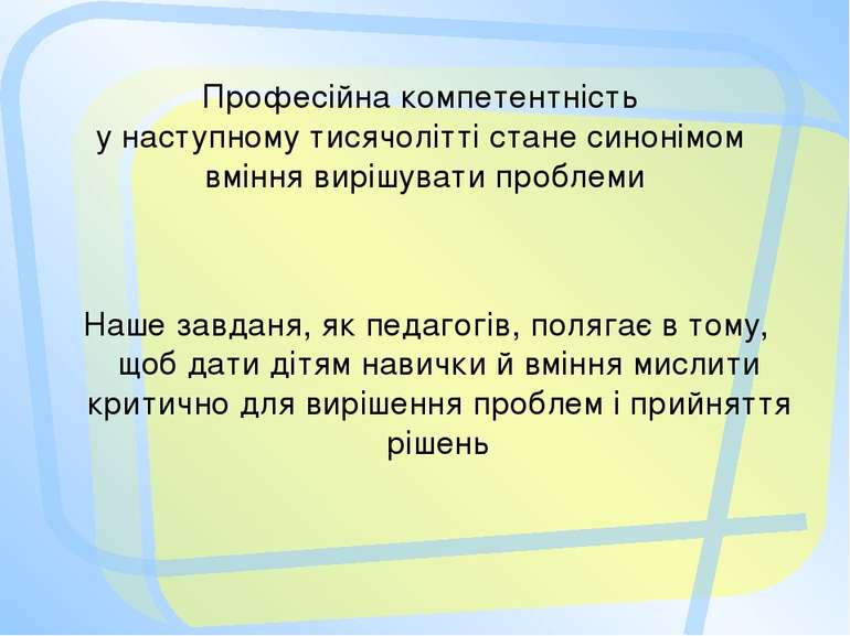 Професійна компетентність у наступному тисячолітті стане синонімом вміння вир...