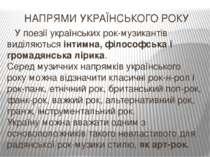 НАПРЯМИ УКРАЇНСЬКОГО РОКУ У поезії українських рок-музикантів виділяються інт...