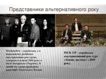 Представники альтернативного року Mushmellow - українська, а в подальшому рос...
