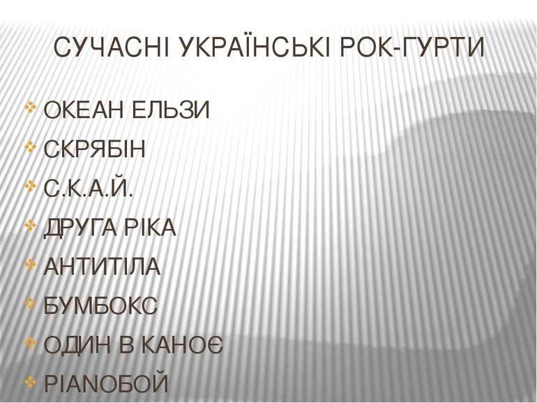 СУЧАСНІ УКРАЇНСЬКІ РОК-ГУРТИ ОКЕАН ЕЛЬЗИ СКРЯБІН С.К.А.Й. ДРУГА РІКА АНТИТІЛА...