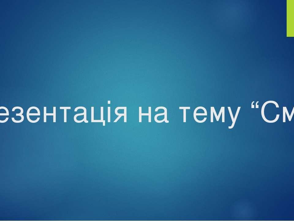 """Презентація на тему """"Смог"""" *"""