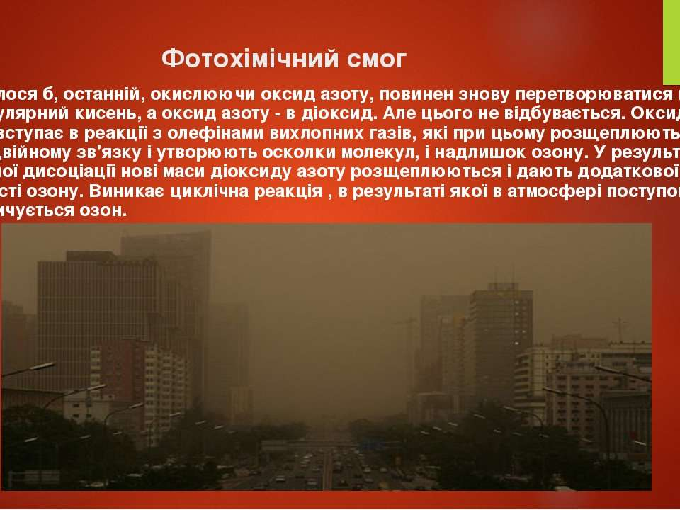 Фотохімічний смог Здавалося б, останній, окислюючи оксид азоту, повинен знову...
