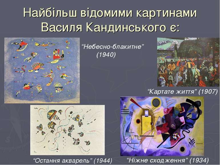 """Найбільш відомими картинами Василя Кандинського є: """"Картате життя"""" (1907) """"Ні..."""