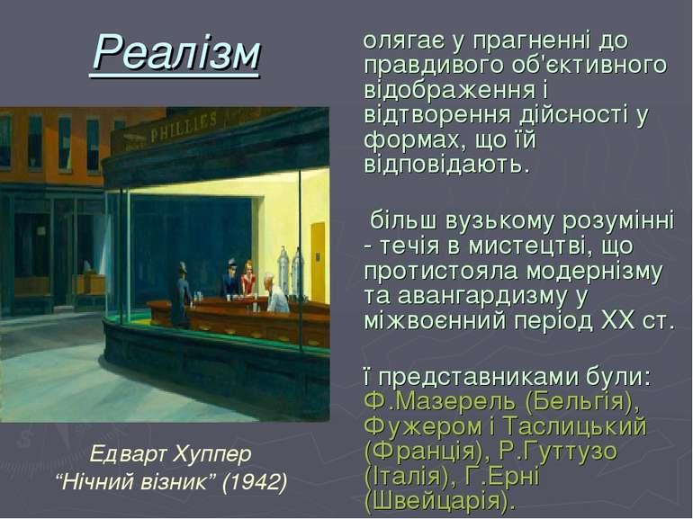 Реалізм Полягає у прагненні до правдивого об'єктивного відображення і відтвор...