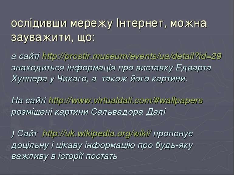 Дослідивши мережу Інтернет, можна зауважити, що: На сайті http://prostir.muse...