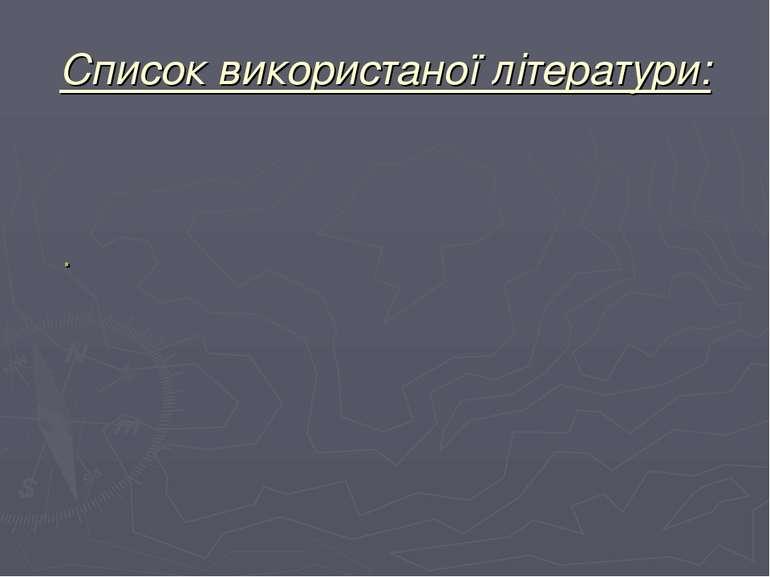 Список використаної літератури: http://prostir.museum/events/ua/detail?id=29 ...
