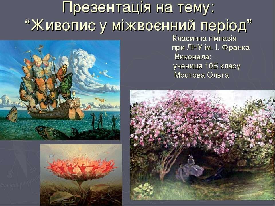 """Презентація на тему: """"Живопис у міжвоєнний період"""" Класична гімназія при ЛНУ ..."""