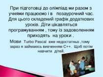 При підготовці до олімпіад ми разом з учнями працюємо і в позаурочний час. Дл...