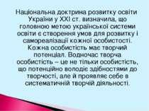 Національна доктрина розвитку освіти України у XXI ст. визначила, що головною...
