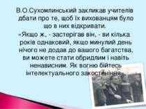 В.О.Сухомлинський закликав учителів дбати про те, щоб їх вихованцям було що в...