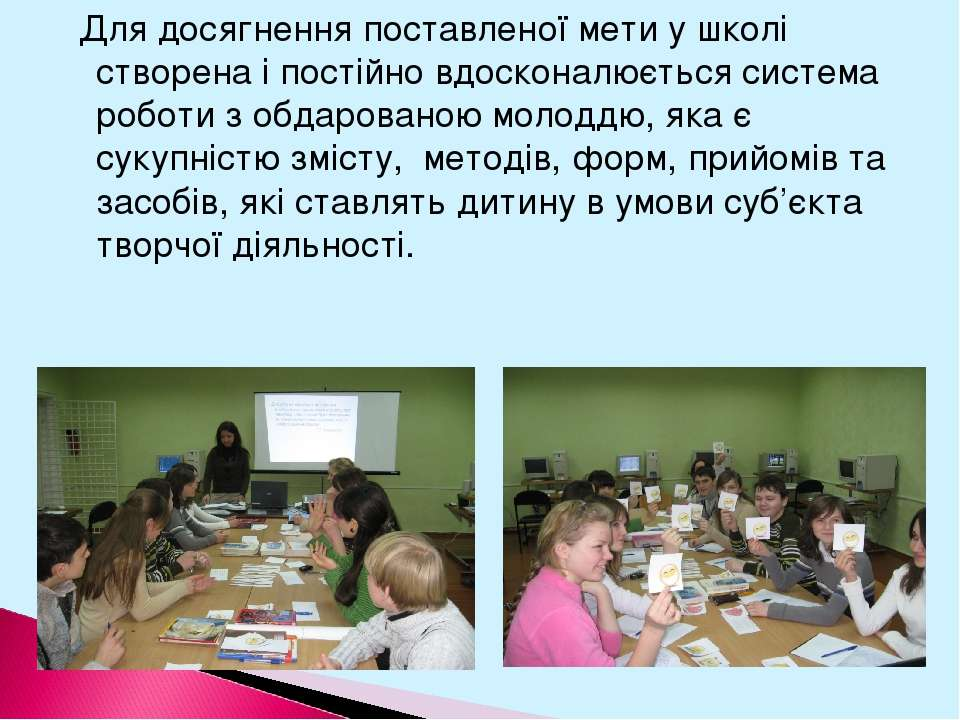 Для досягнення поставленої мети у школі створена і постійно вдосконалюється с...